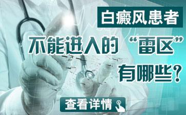 青岛哪个医院治疗白癫疯病,治疗的好